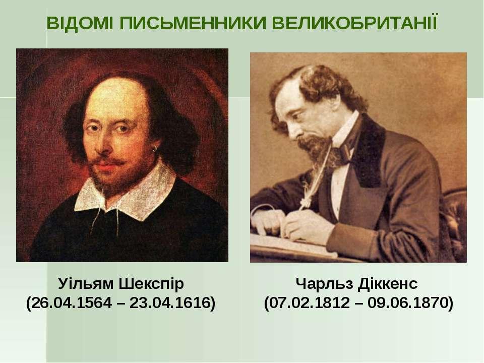 ВІДОМІ КОМПОЗИТОРИ ВЕЛИКОБРИТАНІЇ Сер Едвард Ельгар (02.06.1857 – 23.02.1934)...
