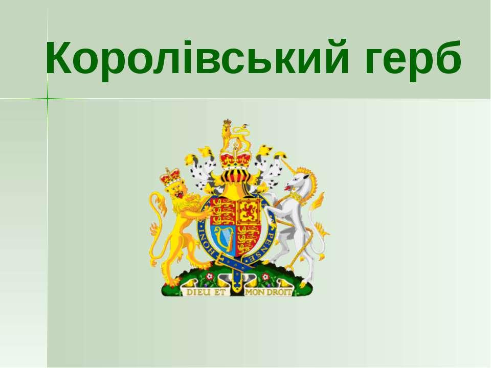 Королівський герб