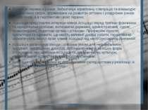 Пропагує переваги ринків. Забезпечує ефективну співпрацю та взаємодію зацікав...