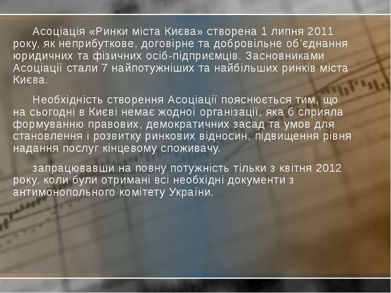 Асоціація «Ринки міста Києва» створена 1 липня 2011 року, як неприбуткове, до...
