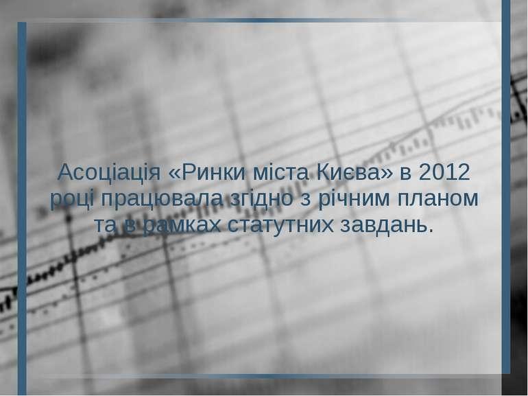 Асоціація «Ринки міста Києва» в 2012 році працювала згідно з річним планом та...