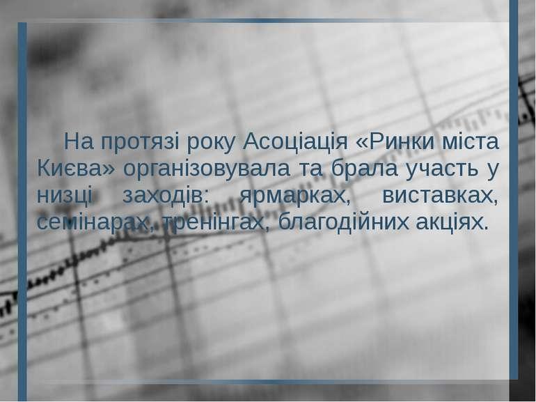 На протязі року Асоціація «Ринки міста Києва» організовувала та брала участь ...