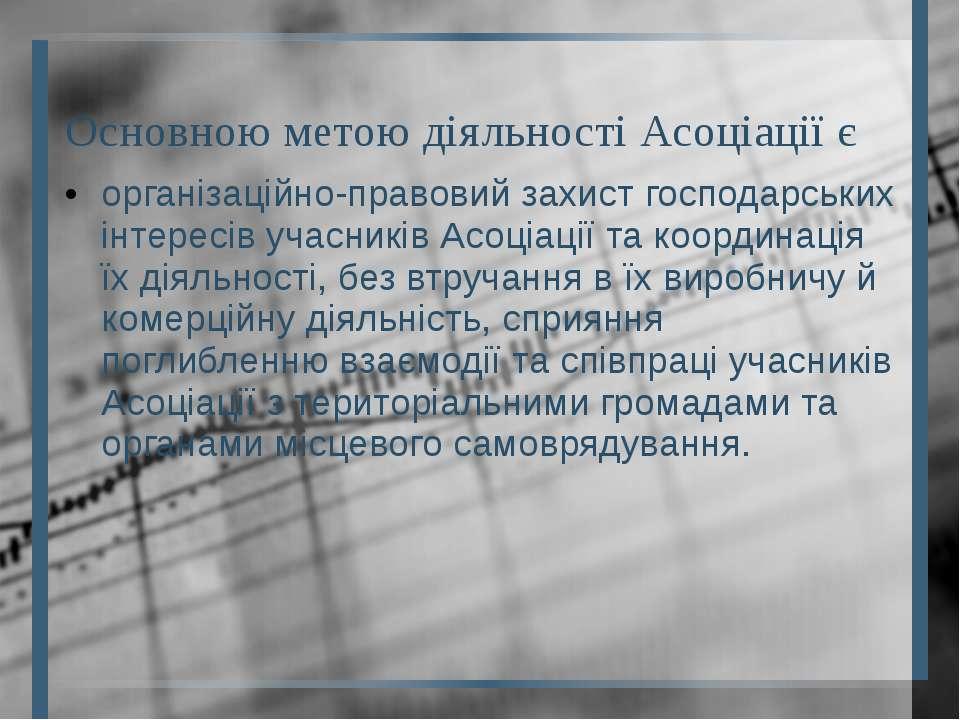 Основною метою діяльності Асоціації є організаційно-правовий захист господарс...