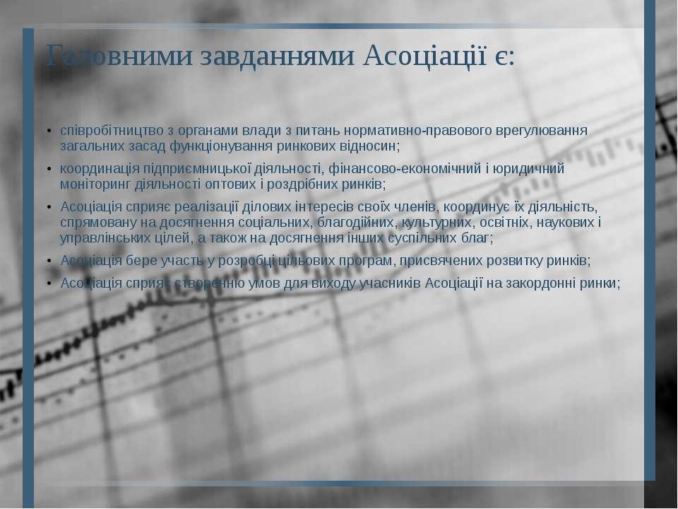 Головними завданнями Асоціації є: співробітництво з органами влади з питань н...