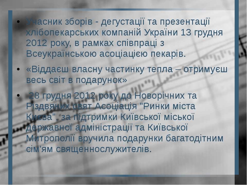 Учасник зборів - дегустації та презентації хлібопекарських компаній України 1...
