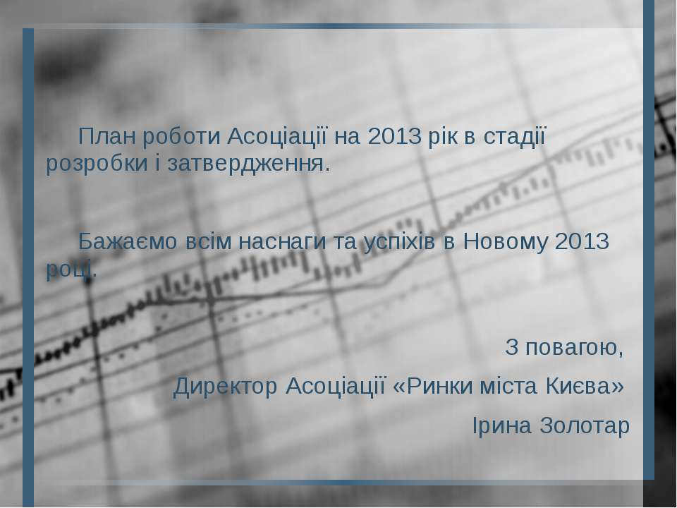 План роботи Асоціації на 2013 рік в стадії розробки і затвердження. Бажаємо в...