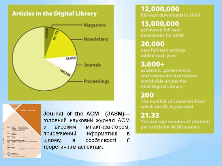 Journal of the ACM (JASM)— головний науковий журнал АСМ з високим імпакт-факт...