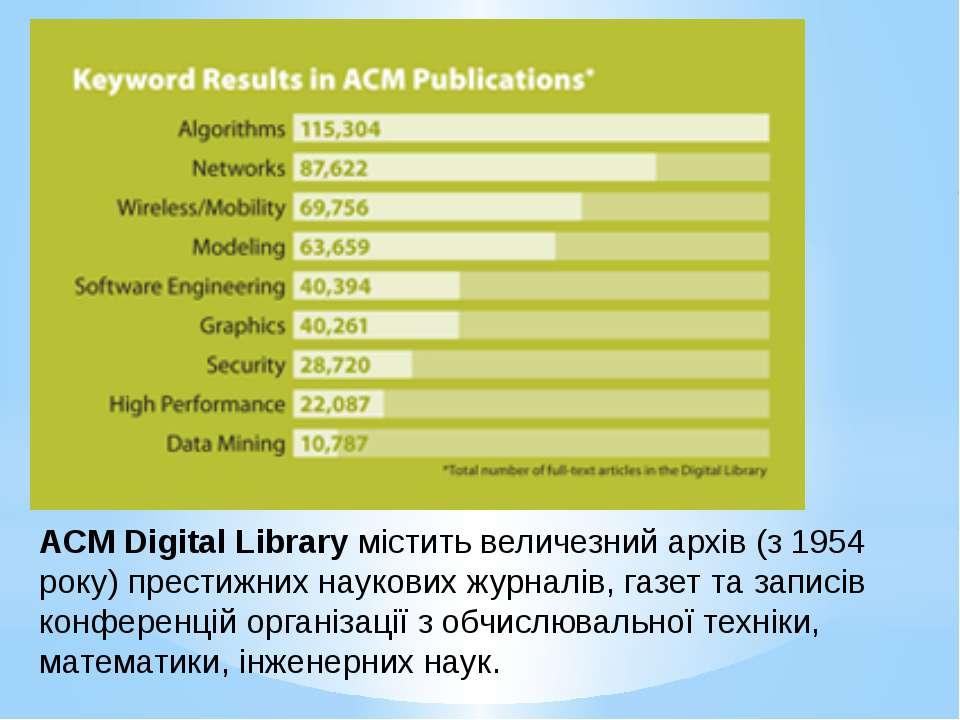 ACM Digital Library містить величезний архів (з 1954 року) престижних наукови...