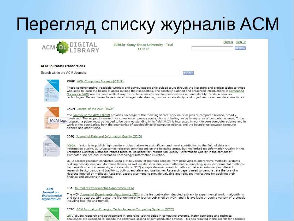Перегляд списку журналів ACM