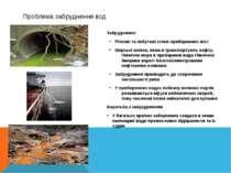 Проблема забруднення вод Забруднення: Річкові та побутові стоки прибережних м...