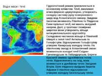 Водні маси і течії Гідрологічний режим зумовлюється в основному кліматом. Теч...