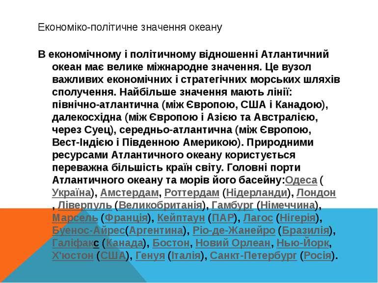 Економіко-політичне значення океану В економічному і політичному відношенні А...