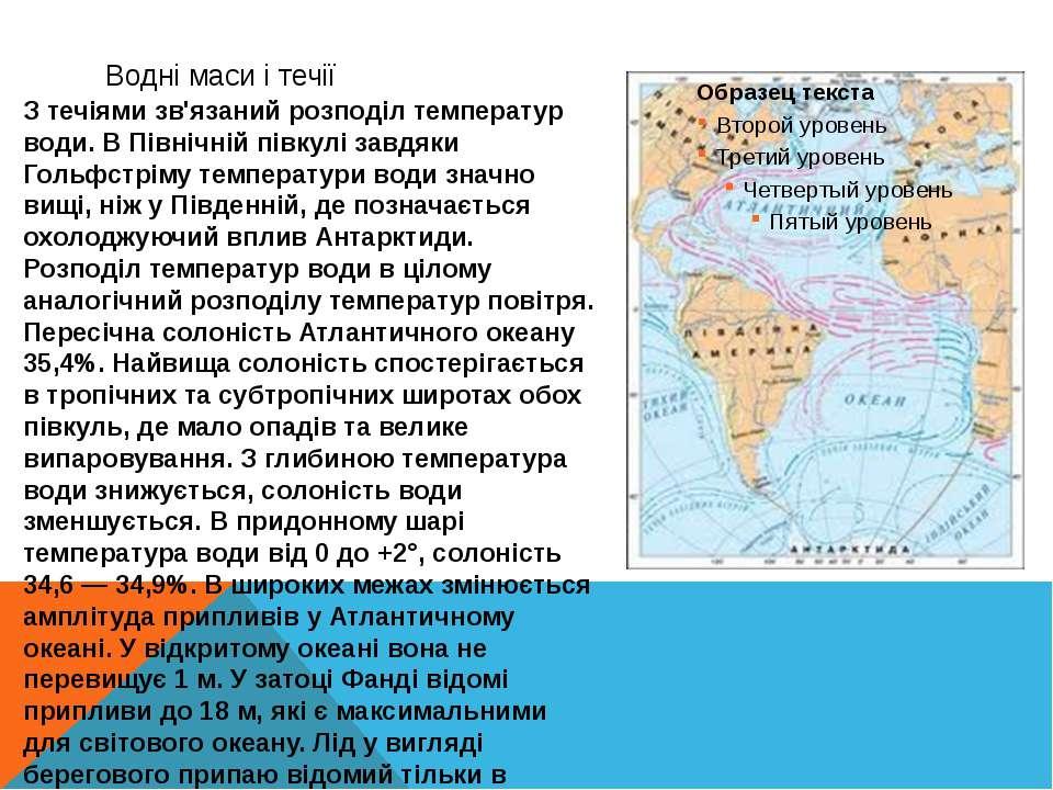 Водні маси і течії З течіями зв'язаний розподіл температур води. В Північній ...