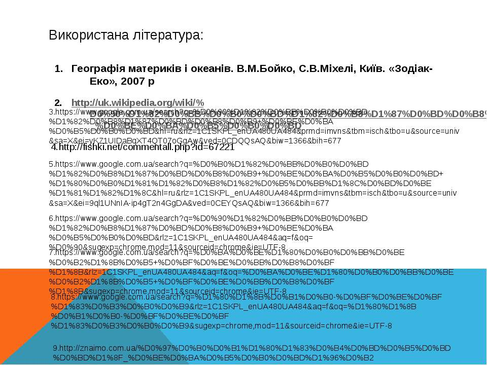 Використана література: Географія материків і океанів. В.М.Бойко, С.В.Міхелі,...