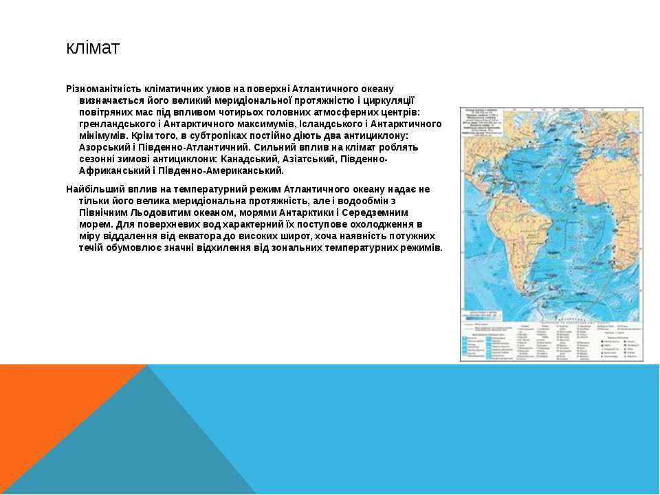 клімат Різноманітність кліматичних умов на поверхні Атлантичного океану визна...