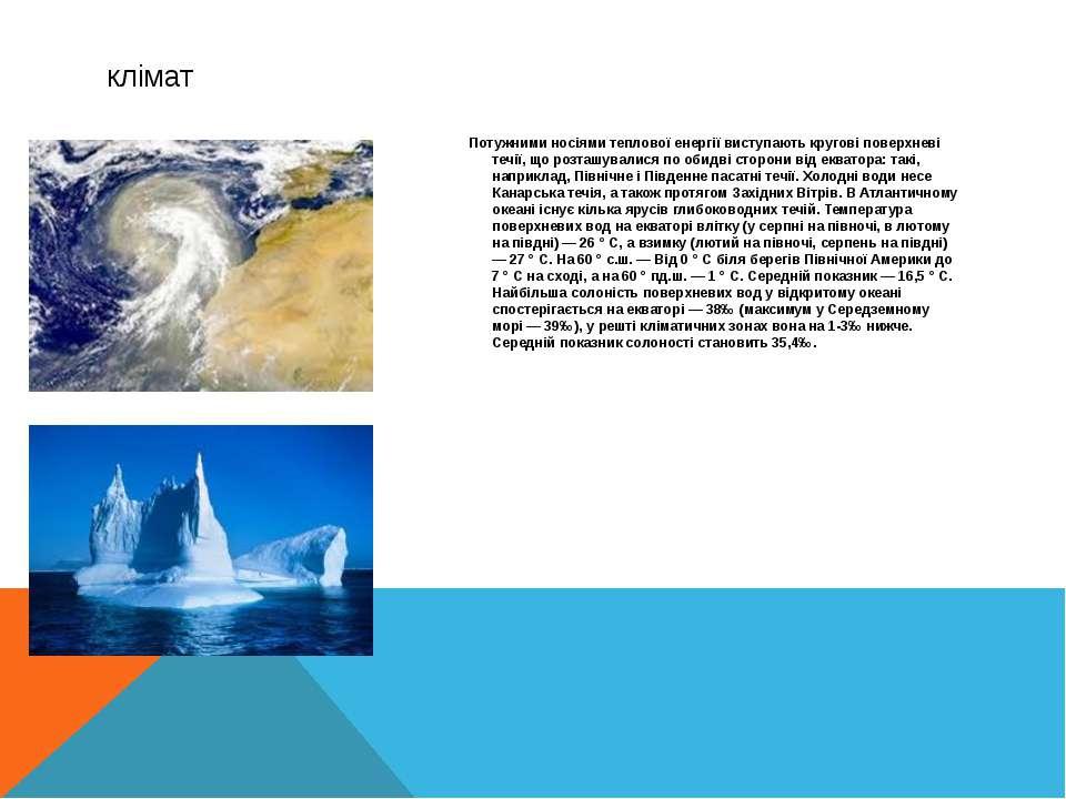 клімат Потужними носіями теплової енергії виступають кругові поверхневі течії...