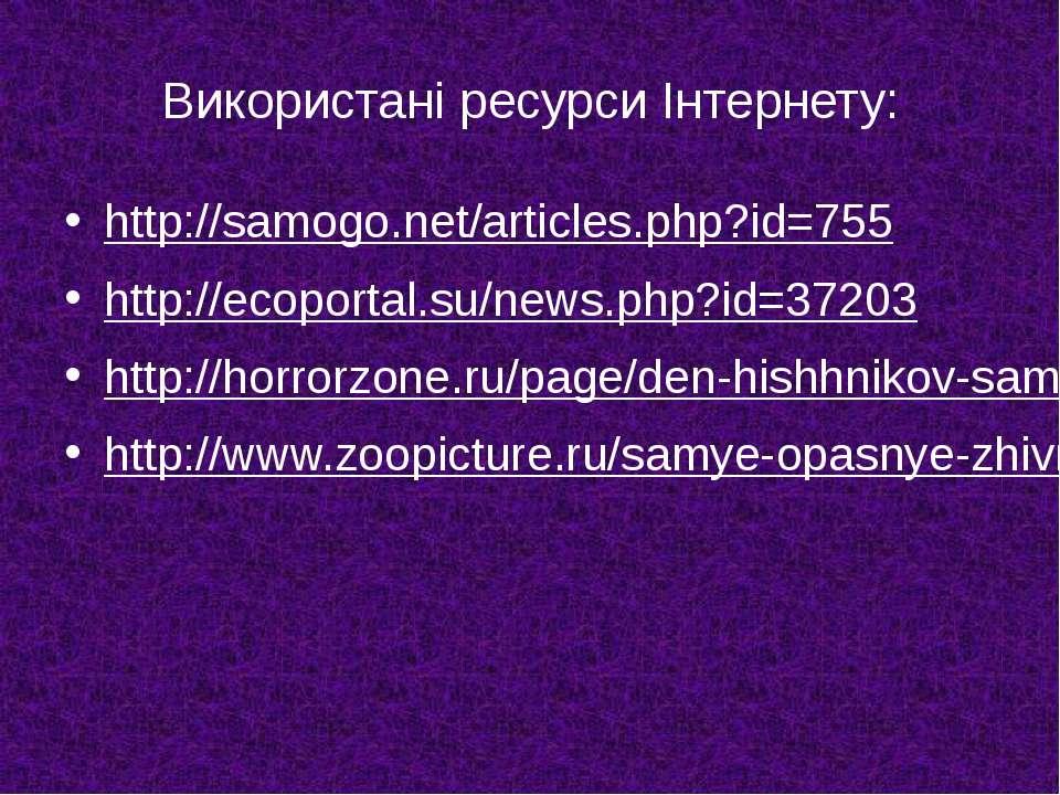 Використані ресурси Інтернету: http://samogo.net/articles.php?id=755 http://e...