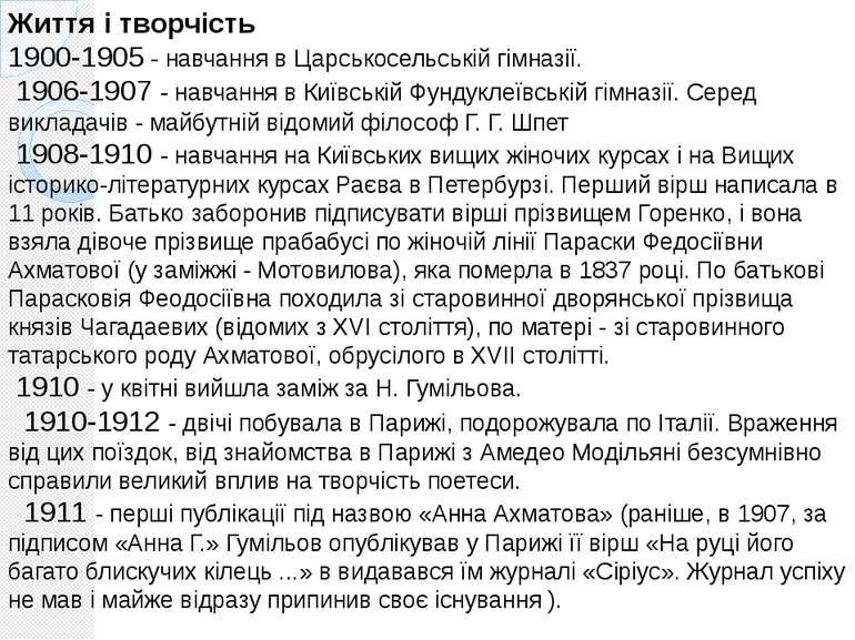 Життя і творчість 1900-1905 - навчання в Царськосельській гімназії. 1906-190...