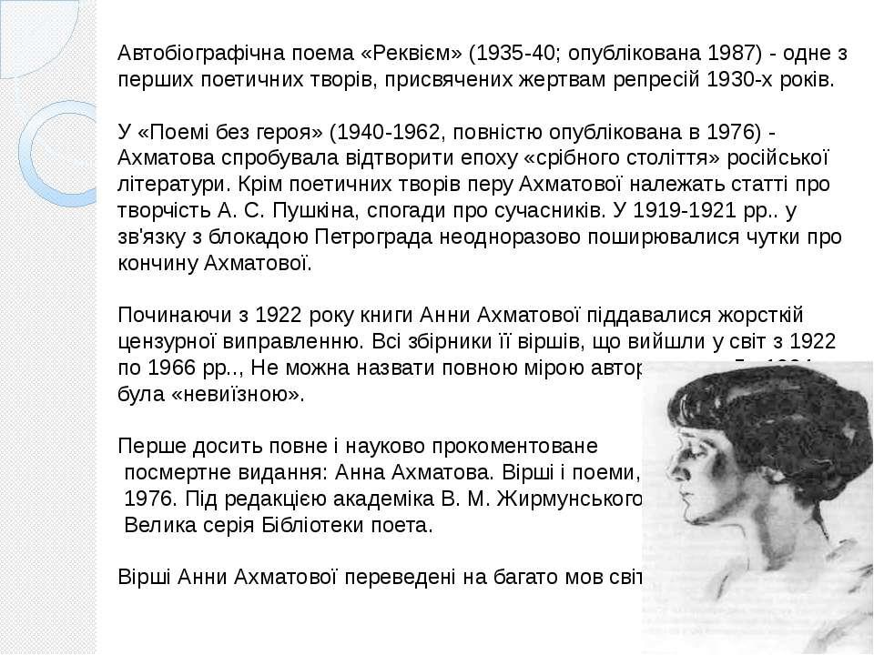 Автобіографічна поема «Реквієм» (1935-40; опублікована 1987) - одне з перших ...