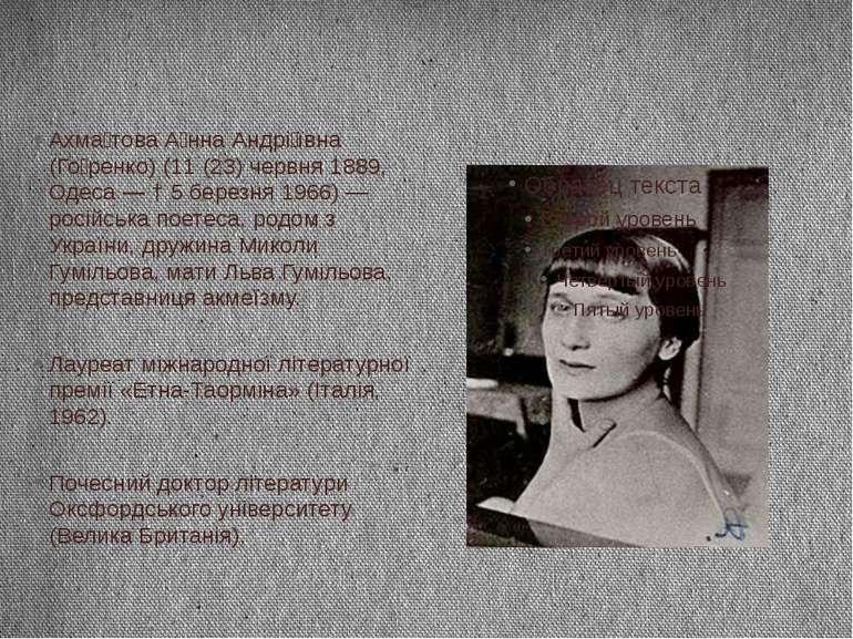 Ахма това А нна Андрі ївна (Го ренко) (11 (23) червня 1889, Одеса — † 5 берез...