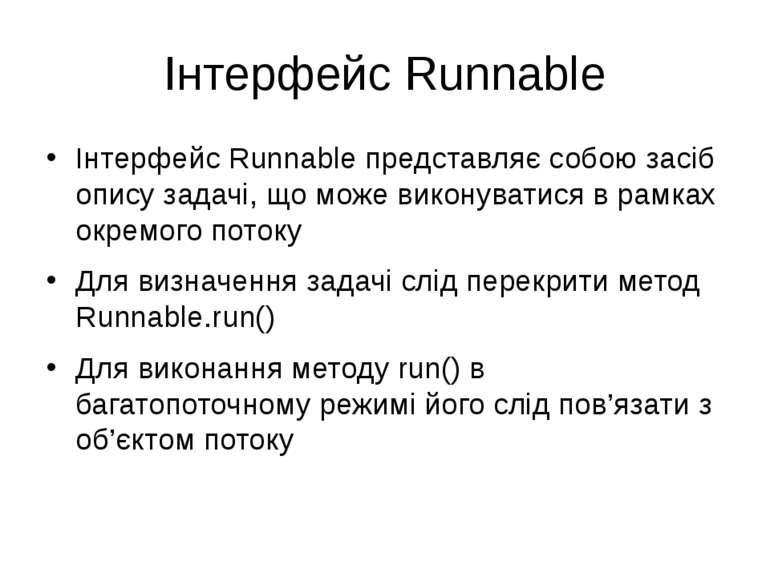 Інтерфейс Runnable Інтерфейс Runnable представляє собою засіб опису задачі, щ...