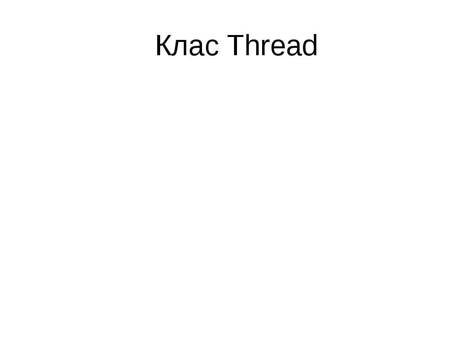 Клас Thread