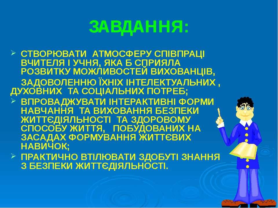 ЗАВДАННЯ: СТВОРЮВАТИ АТМОСФЕРУ СПІВПРАЦІ ВЧИТЕЛЯ І УЧНЯ, ЯКА Б СПРИЯЛА РОЗВИТ...