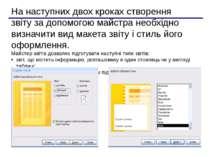 На наступних двох кроках створення звіту за допомогою майстра необхідно визна...