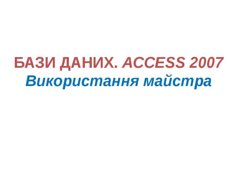 БАЗИ ДАНИХ. ACCESS 2007 Використання майстра