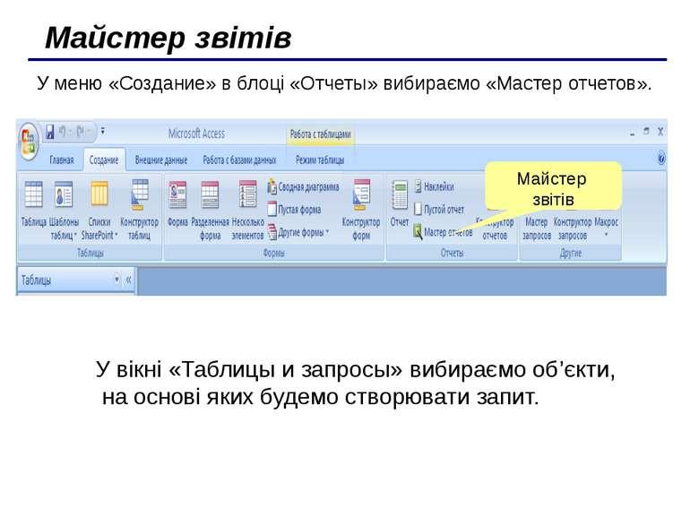 Майстер звітів У меню «Создание» в блоці «Отчеты» вибираємо «Мастер отчетов»....