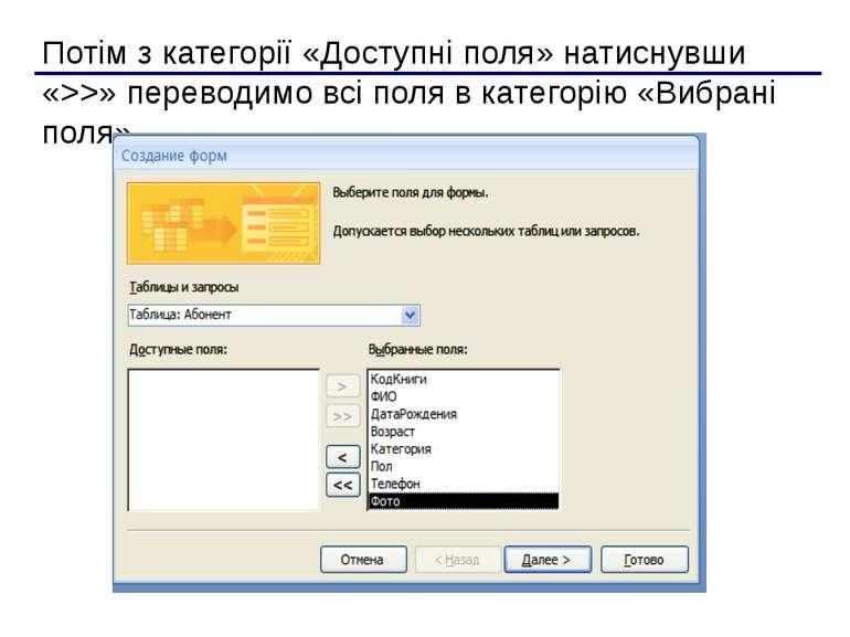 Потім з категорії «Доступні поля» натиснувши «>>» переводимо всі поля в катег...