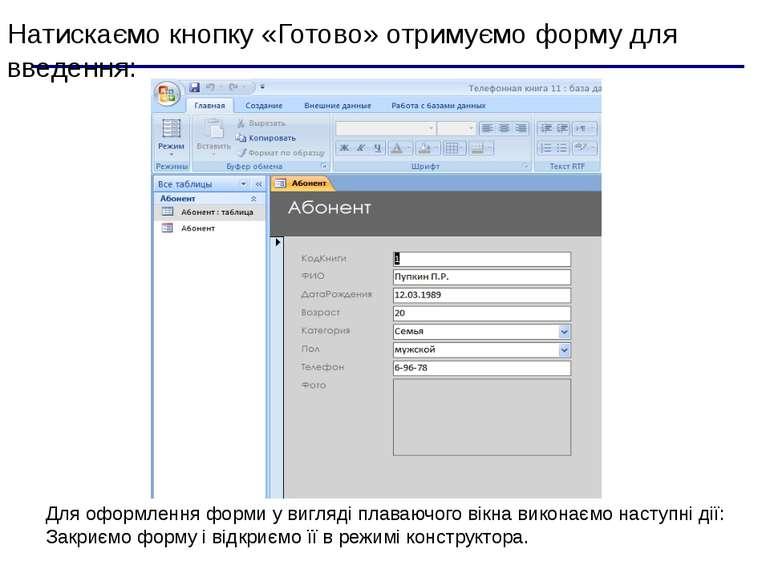 Натискаємо кнопку «Готово» отримуємо форму для введення: Для оформлення форми...