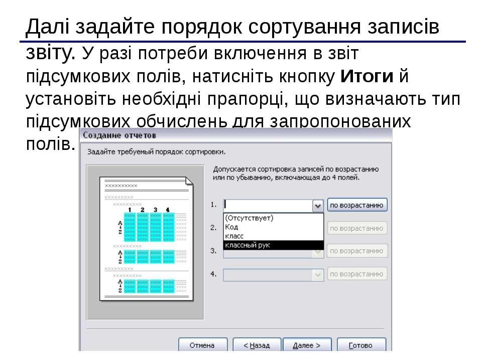 Далі задайте порядок сортування записів звіту. У разі потреби включення в зві...