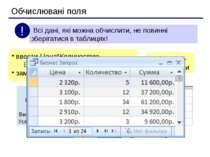 Обчислювані поля ввести Цена*Количество Выражение1: [Цена]*[Количество] замін...
