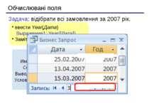 Обчислювані поля ввести Year(Дата) Выражение1: Year([Дата]) Замітити Выражени...
