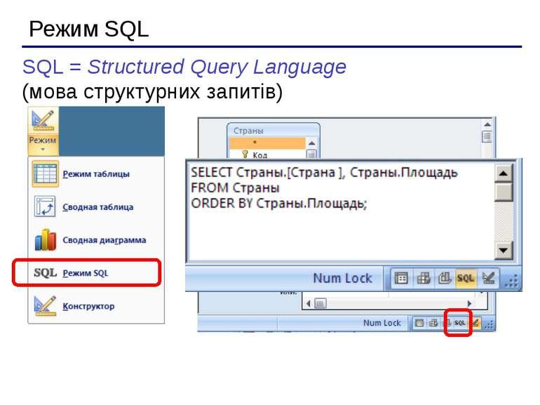 Режим SQL SQL = Structured Query Language (мова структурних запитів)