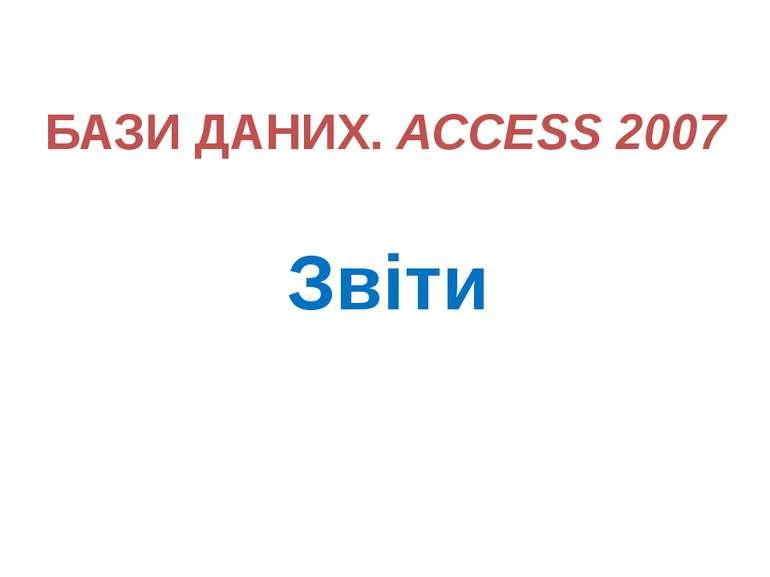 БАЗИ ДАНИХ. ACCESS 2007 Звіти