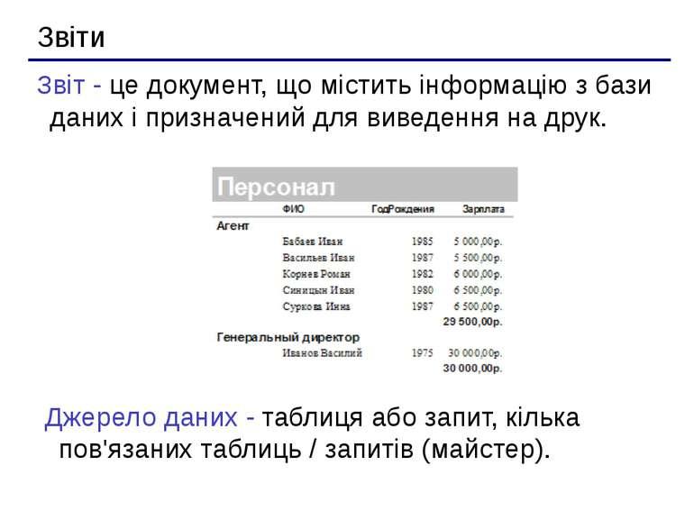 Звіти Звіт - це документ, що містить інформацію з бази даних і призначений дл...