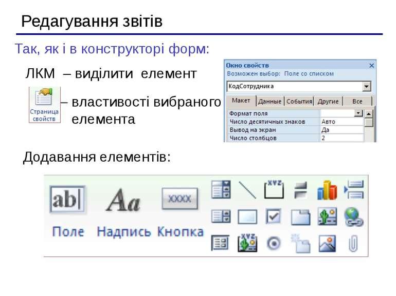 Редагування звітів – властивості вибраного елемента Так, як і в конструкторі ...