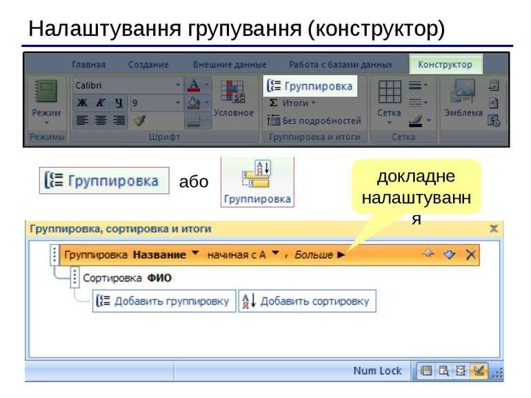 Налаштування групування (конструктор) або докладне налаштування