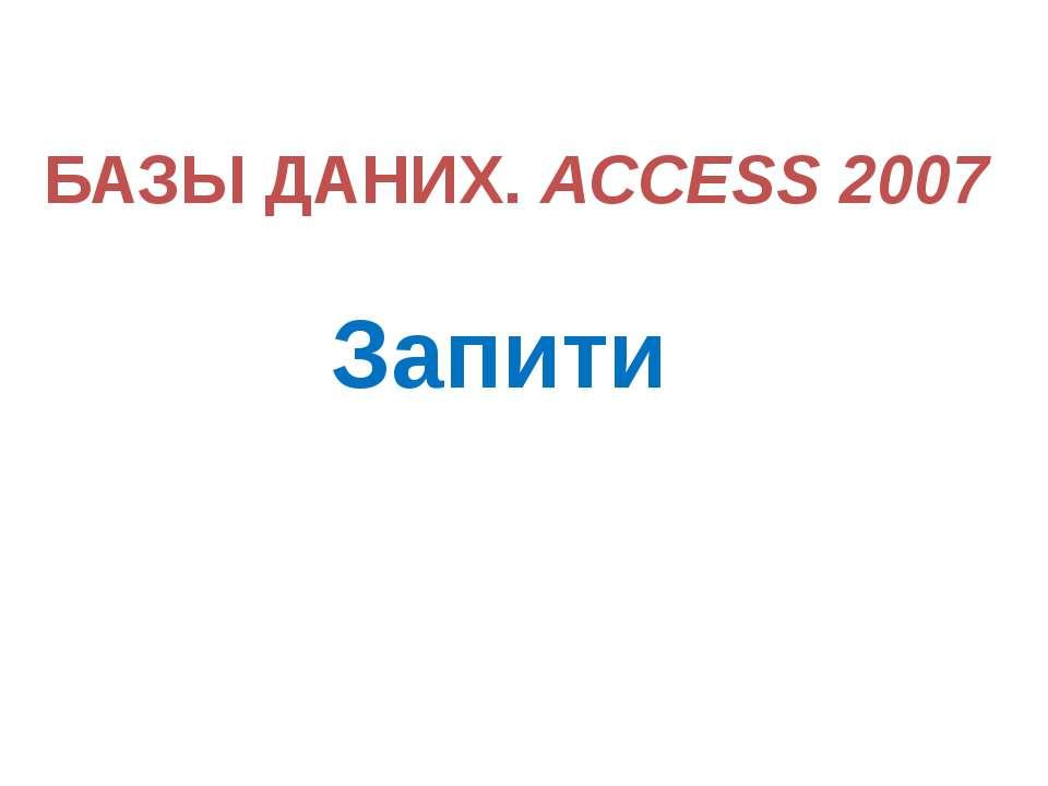 БАЗЫ ДАНИХ. ACCESS 2007 Запити
