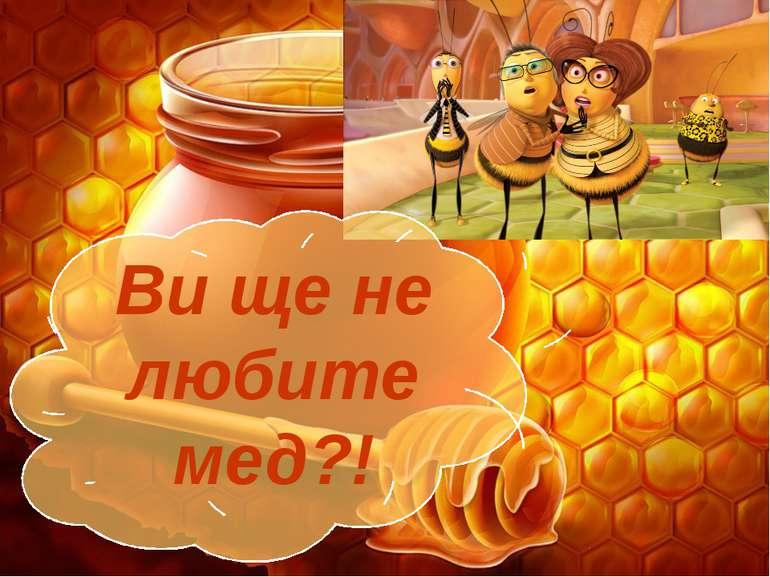 Ви ще не любите мед?!