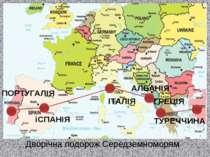 Дворічна подорож Середземноморям ПОРТУГАЛІЯ іСПАНІЯ ІТАЛІЯ АЛБАНІЯ ГРЕЦІЯ ТУР...