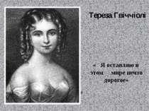 Тереза Гвіччіолі « Я оставляю в этом мире нечто дорогое» Фрагмент з фільТереза