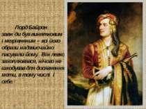 Лорд Байрон завжди був винятковим і незрівняним – всі його образи надзвисчайн...