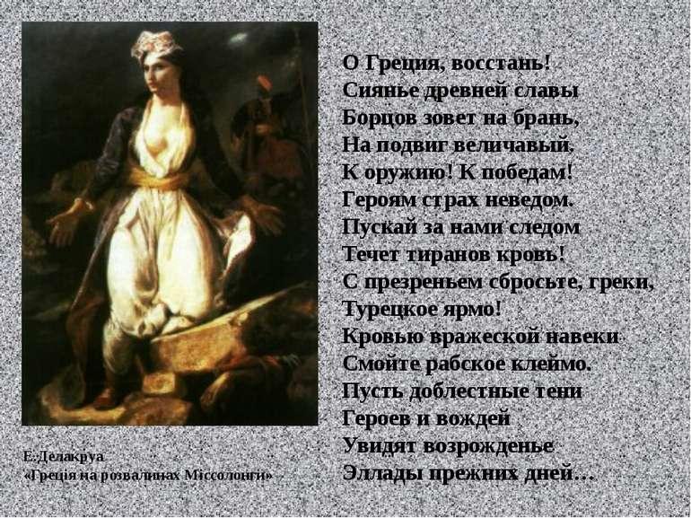 д О Греция, восстань! Сиянье древней славы Борцов зовет на брань, На подвиг в...