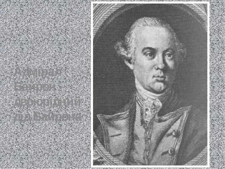 Адмірал Байрон – двоюрідний дід Байрона НЬЮСТЕДСЬКЕ АБАТСТВО