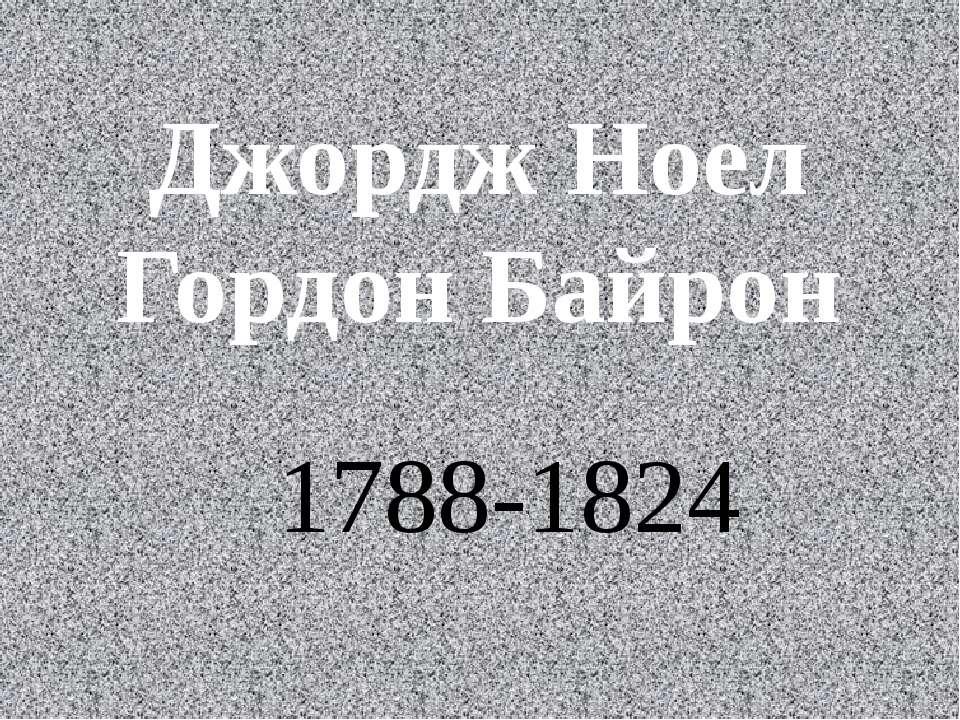 1788-1824 Джордж Ноел Гордон Байрон