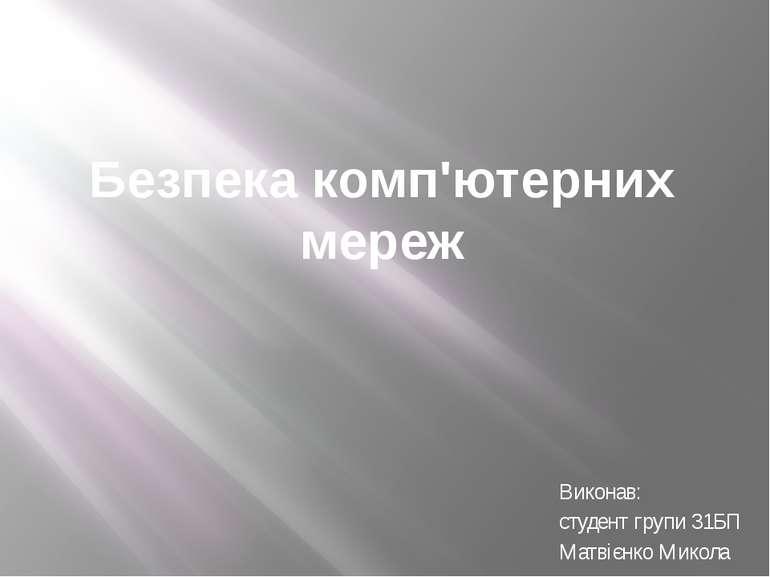 Безпека комп'ютерних мереж Виконав: студент групи 31БП Матвієнко Микола