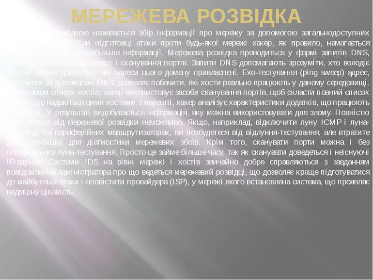 МЕРЕЖЕВА РОЗВІДКА Мережевою розвідкою називається збір інформації про мережу ...